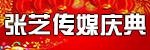 张芝传媒婚庆