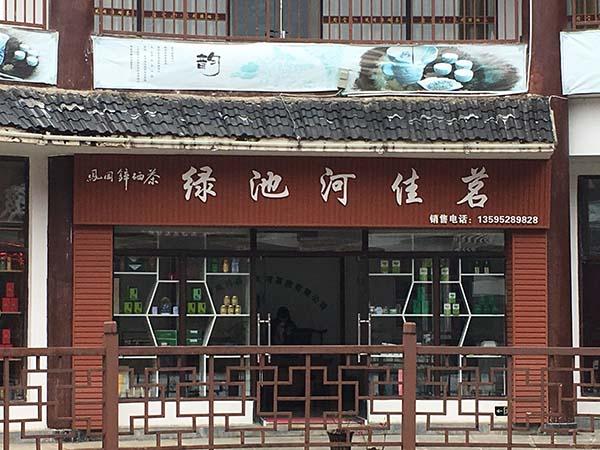 凤冈绿池河茶旅