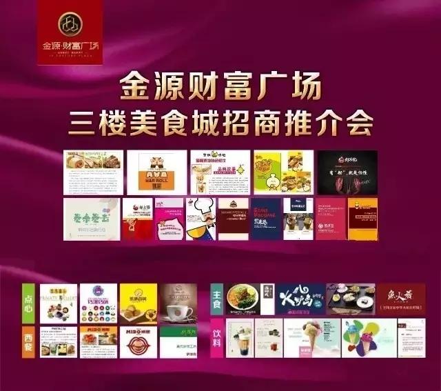 金源财富广场3f美食城招商推介会成功举办!_美食街