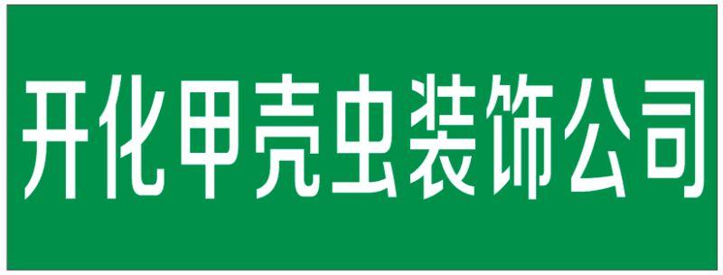 杭州甲壳虫装饰