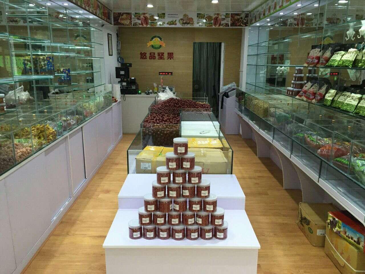 珠海市香洲悠品坚果食品行