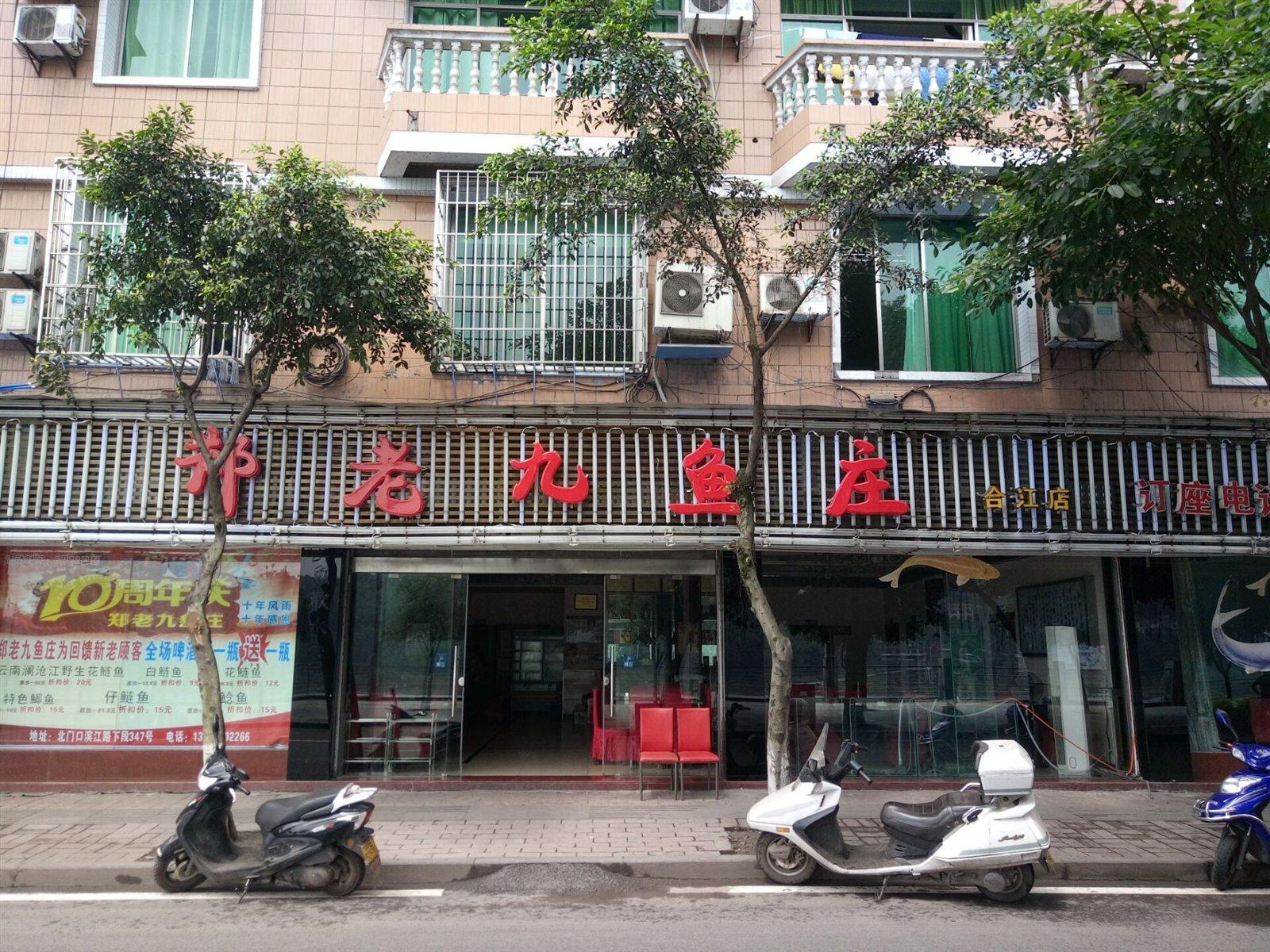 合江郑老九鱼庄