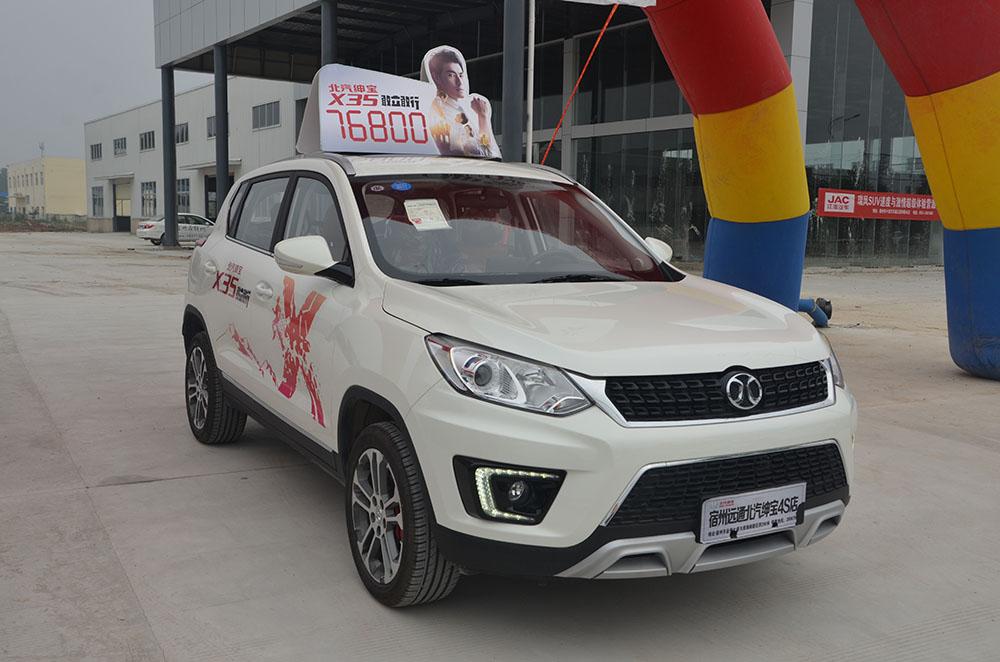 北京汽车X35