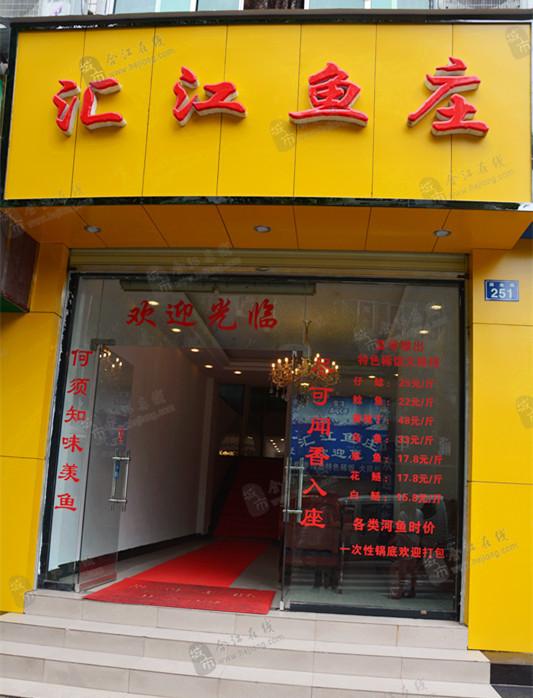 合江汇江鱼庄