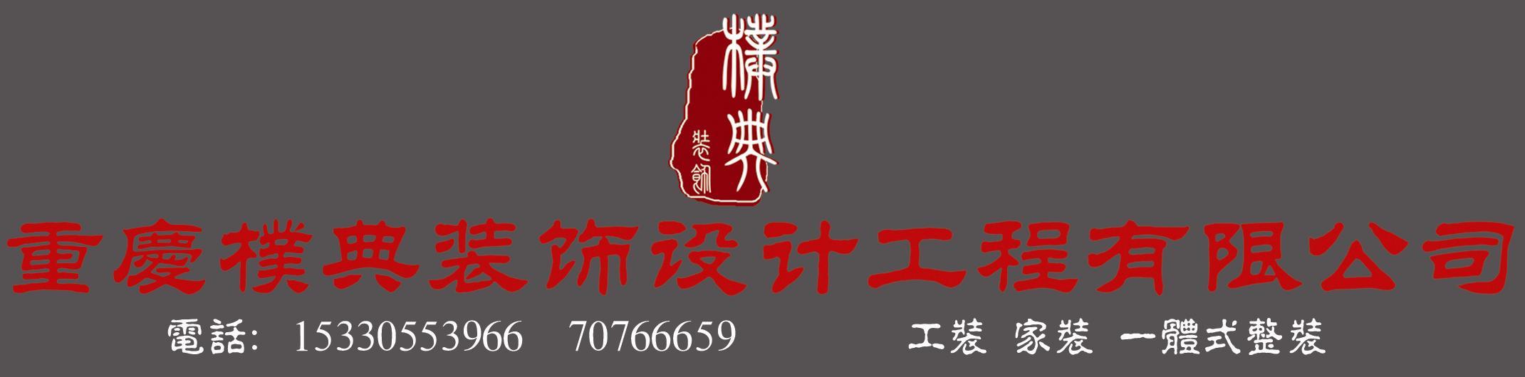 朴典装饰设计公司