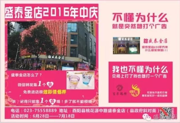 【酉阳盛泰金店】疯了,集1个赞就送好礼!!!