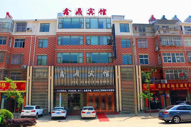 新县鑫鼎宾馆