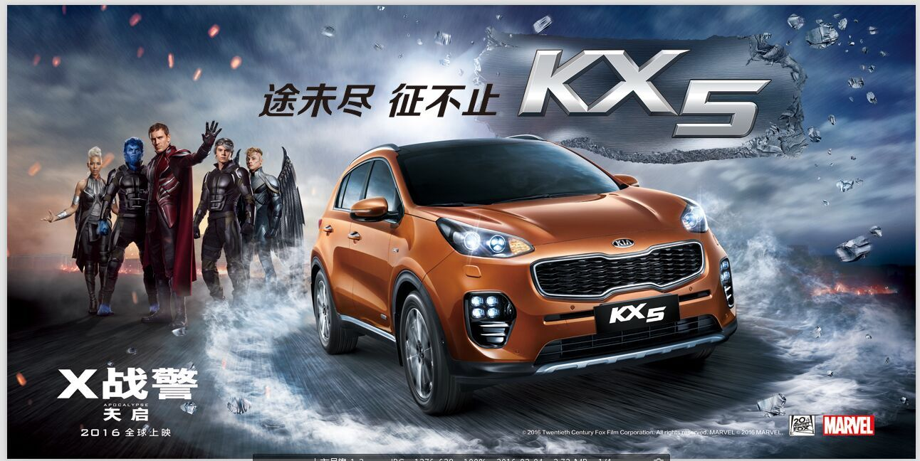 东风悦达起亚KX5