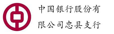 中国银行忠县支行