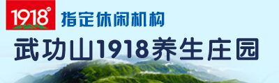 武功山1918