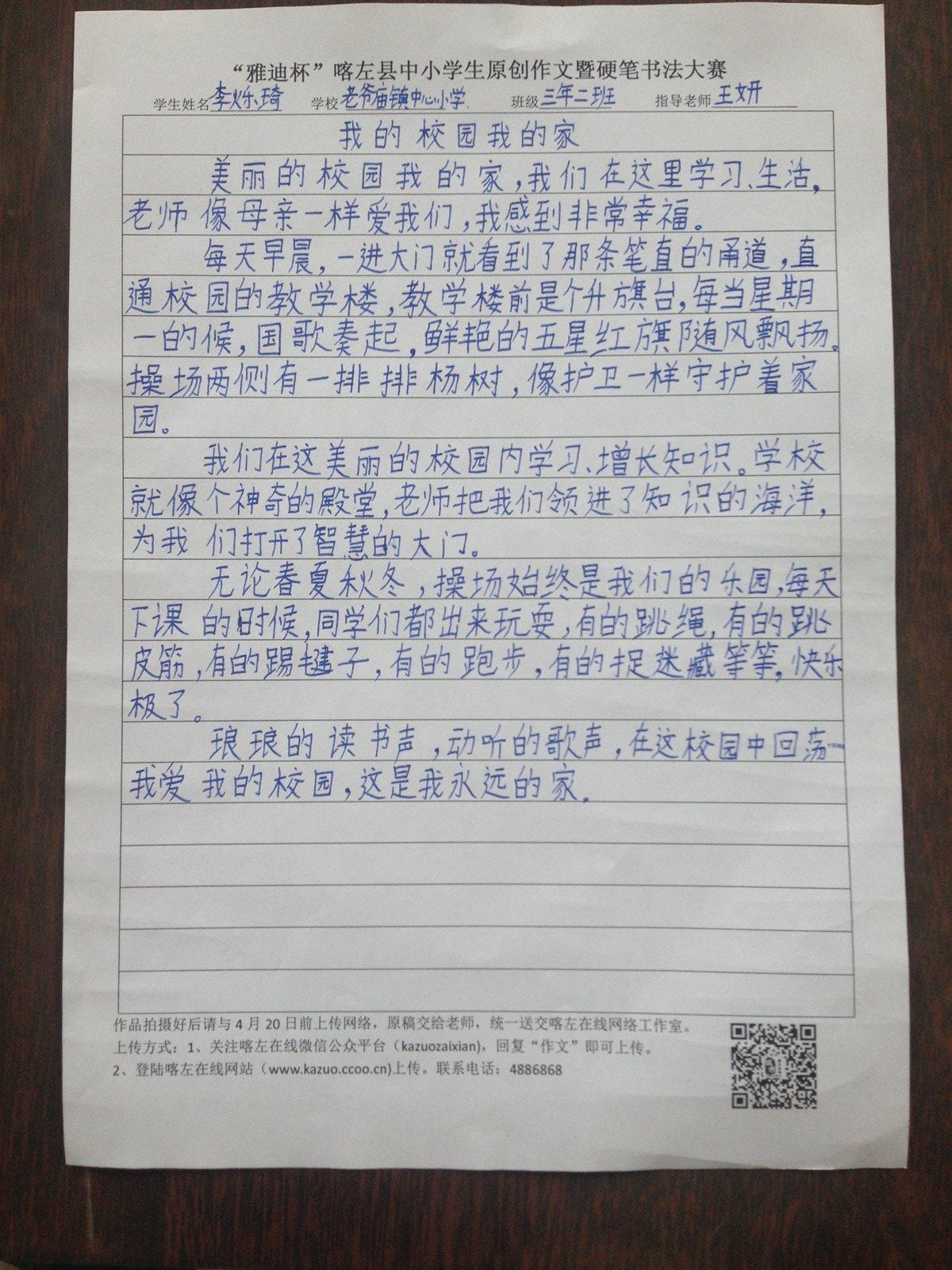 中小学生自我介绍作文150字