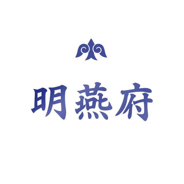 470677明燕府澳门太阳城平台店