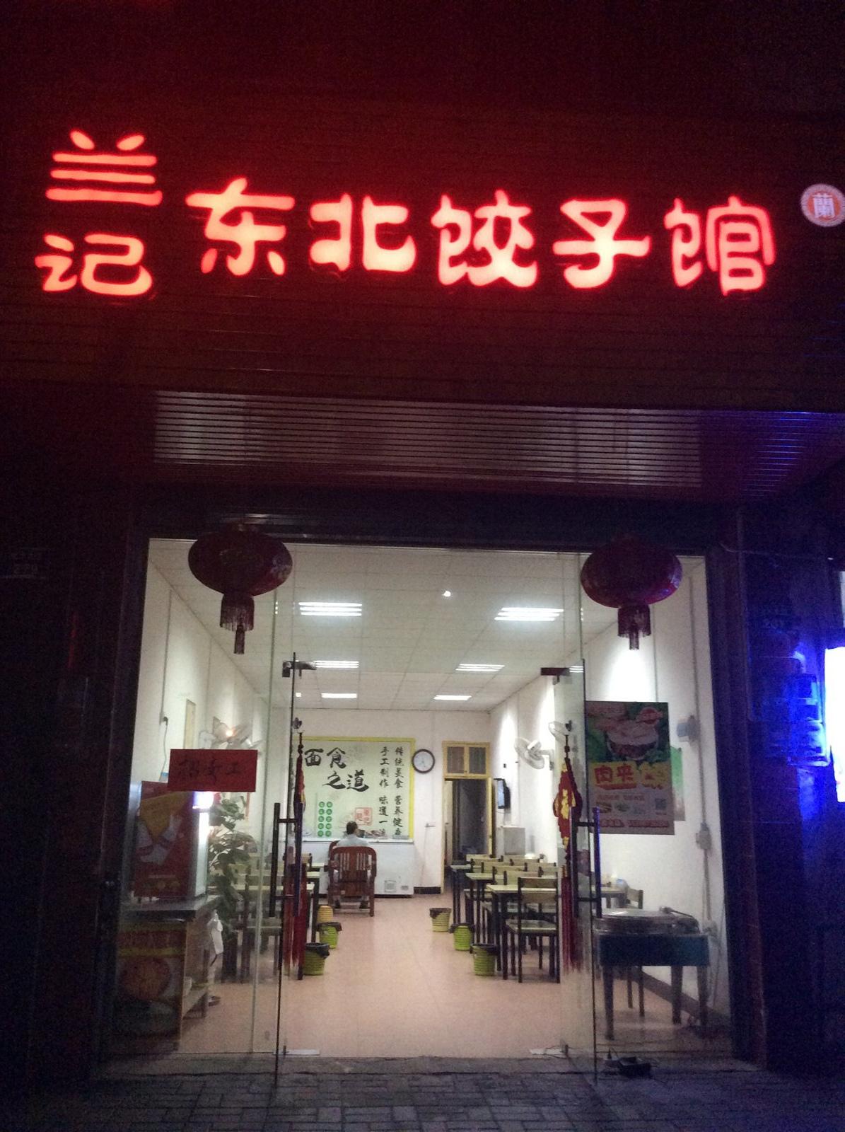 471394兰记东北饺子馆