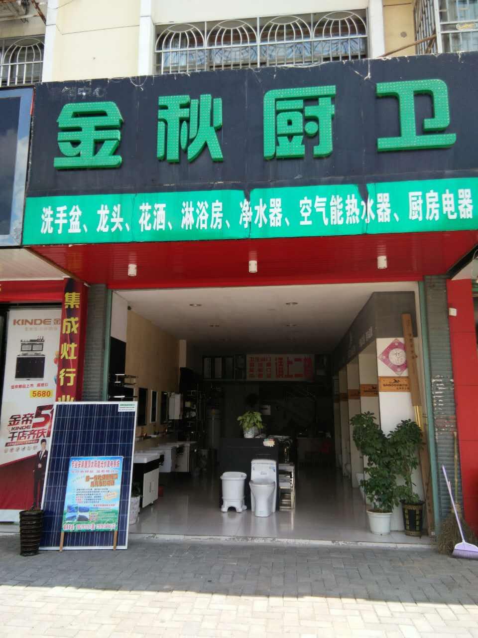 471395金秋厨卫