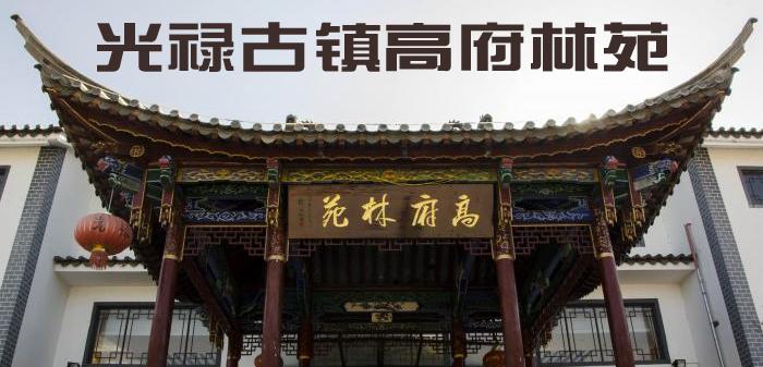 光禄古镇高府林苑