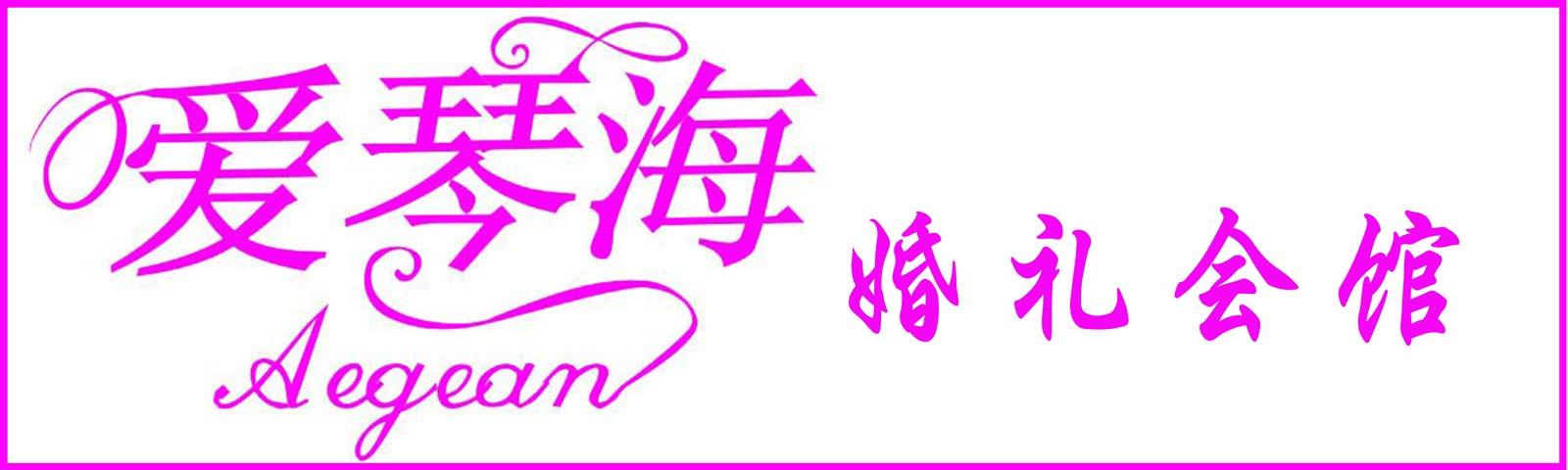 香港曾道人爱琴海婚礼会馆