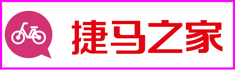 香港曾道人捷马之家