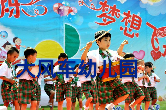 陕州大风车幼儿园
