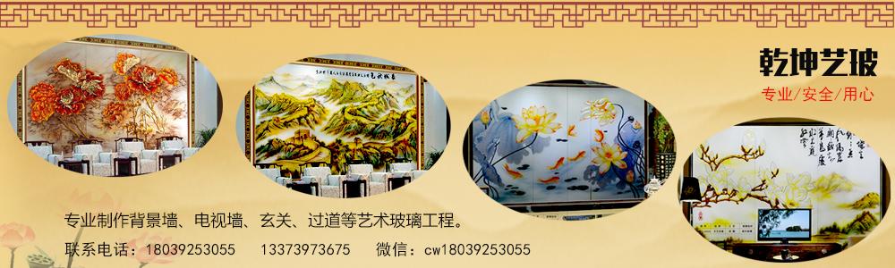 威尼斯人网站乾坤艺术玻璃