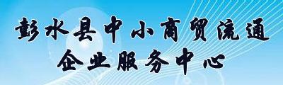澳门赌场网址县中小商贸流通企业服务中心