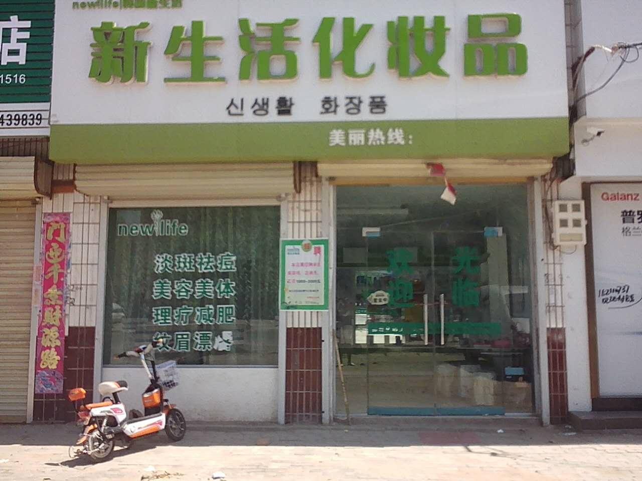 张佳佳/韩国新生活化妆品连锁店