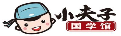 正阳县小夫子国学馆