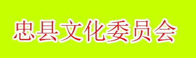 忠县文化委员会
