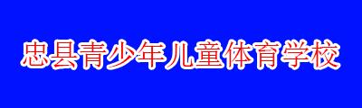 忠县青少年儿童体育学校