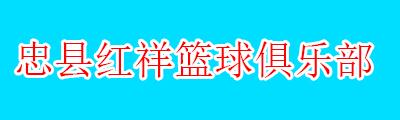 忠县红祥篮球俱乐部