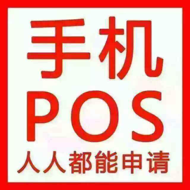 和付POS�C