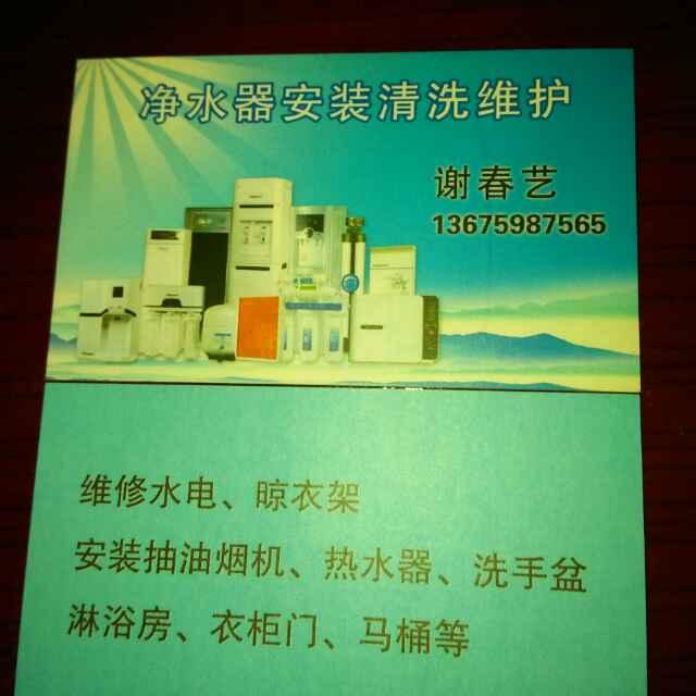 安装洁具维修水电