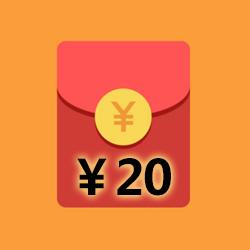 20元微信红包