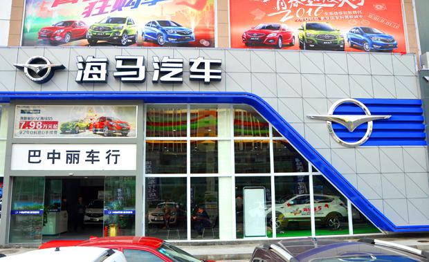 巴中市丽车行汽车销售服务有限责任公司