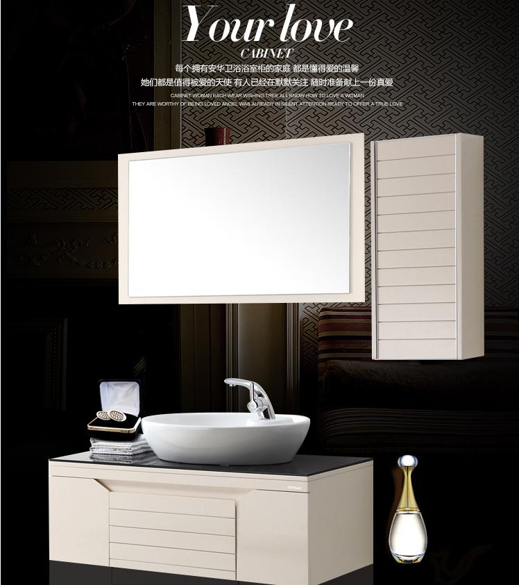 安华卫浴anPG4380SX简欧式PVC卫浴室柜组合