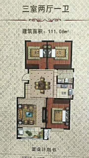 东都华苑3室 2厅 1卫102.4万元