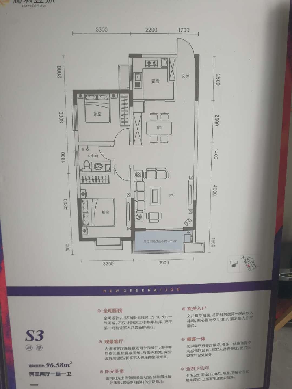 【出售】彬城壹號3室 2廳 2衛53萬元