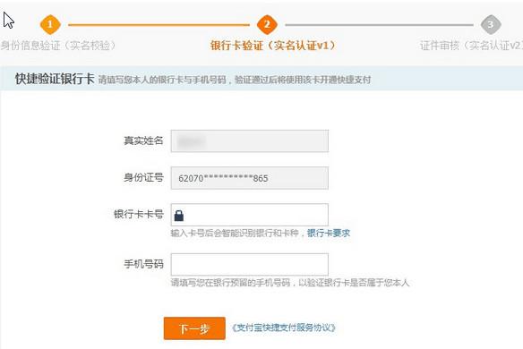 支付宝实名认证步骤 第1步 登陆支付宝帐户后,移动鼠标到左上角帐户名后面的未认证上,点击立即认证  第2步 选择立即认证(大陆),如果是台湾或海外,选择相应对的即可  第3步 填写正确的个人身份信息  第4步 确认个人信息无误后点确定,注:个人姓名必须和银行卡的开户人姓名一致  第5步 填写与身份证姓名一致的开户人银行卡号,手机号需要填写办卡时预留的联系手机,如果已经更换需要去银行修改信息。  第6步 如果手机号填写正确,将会收到短信  第7步 确认信息无误后点下一步  第8步 正确提交以后,支付宝将会