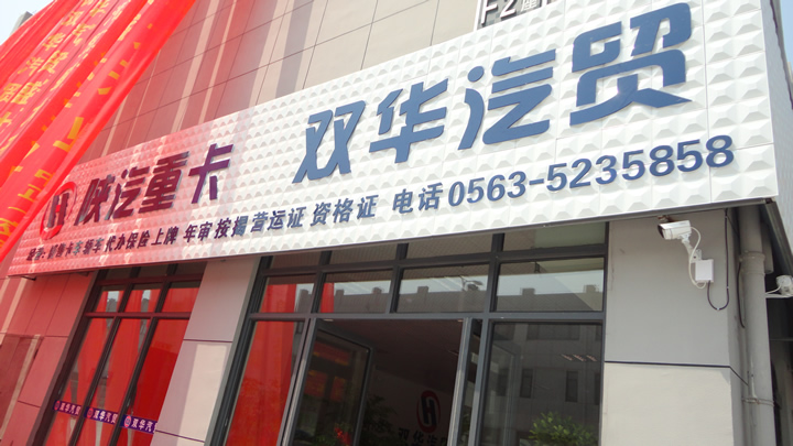 安徽双华汽贸有限公司