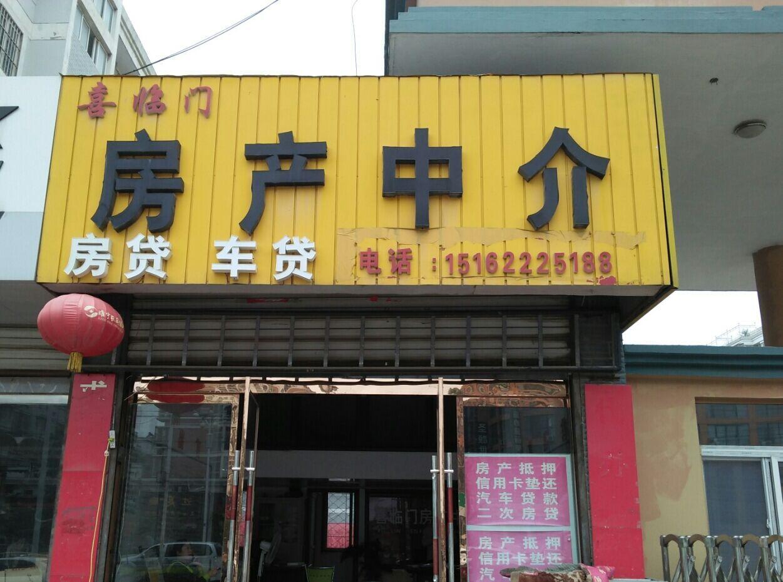 喜临门房产中介康馨花园店
