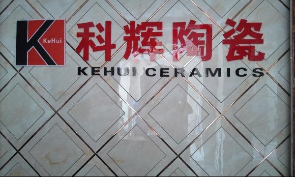 通许科辉陶瓷
