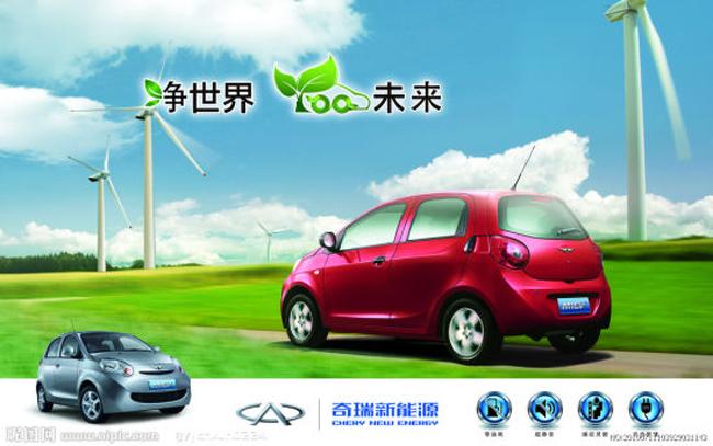 奇瑞新能源汽车