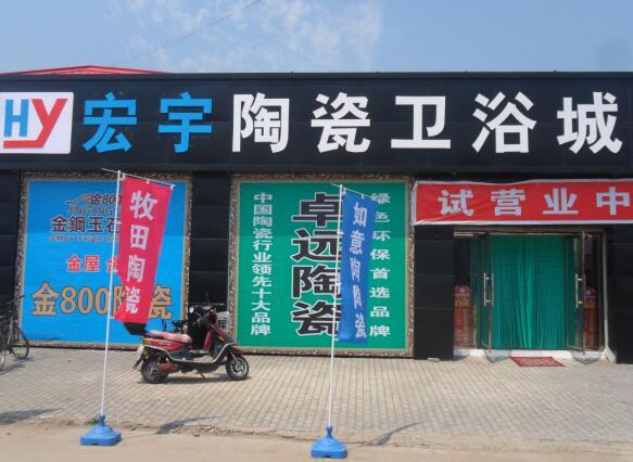 宏宇陶瓷卫浴城